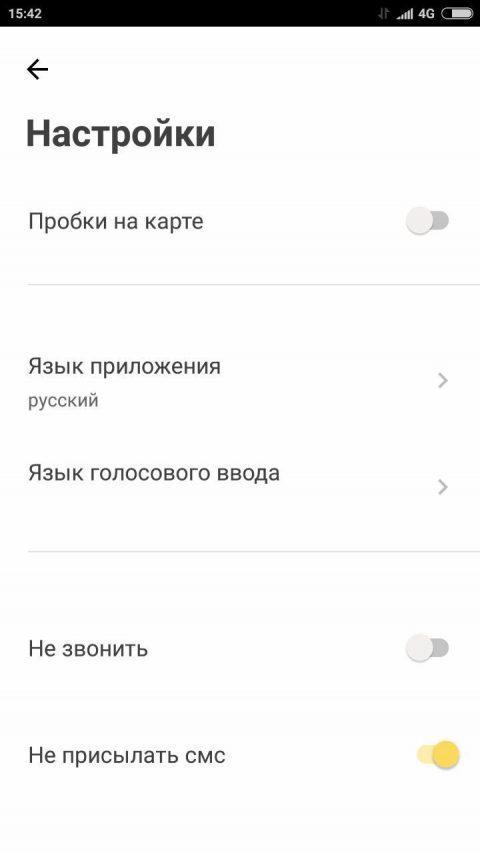 настройки приложения Яндекс такси
