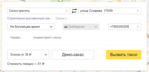 заказ Яндекс такси через сайт