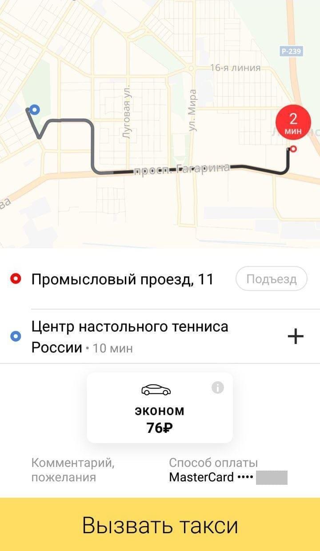 вызов такси через приложение Яндекс
