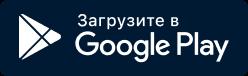 Скачать из Google Play