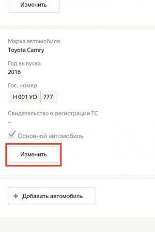 Функции ЛК водителя-партнёра