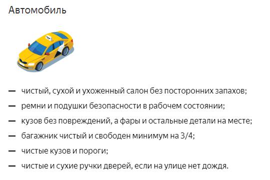 требования к авто Яндекс Такси