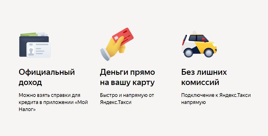 Преимущества работы самозанятых в Яндекс.Такси