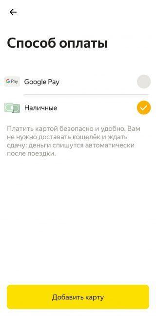 Оплата картой Яндекс такси