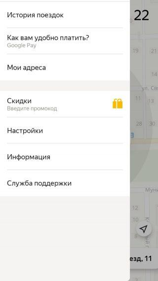 Способ оплаты Яндекс такси