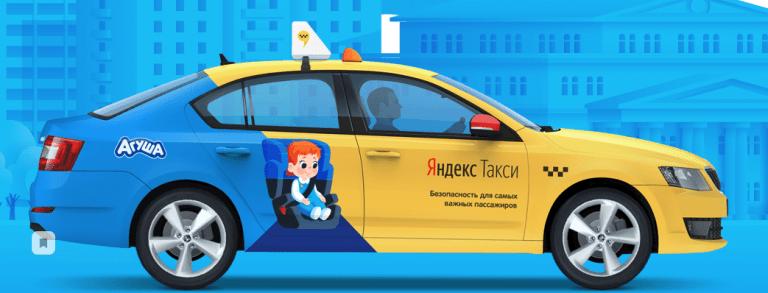 Яндекс такси Детский тариф