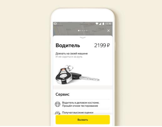 "Тариф ""Водитель"" Яндекс такси"