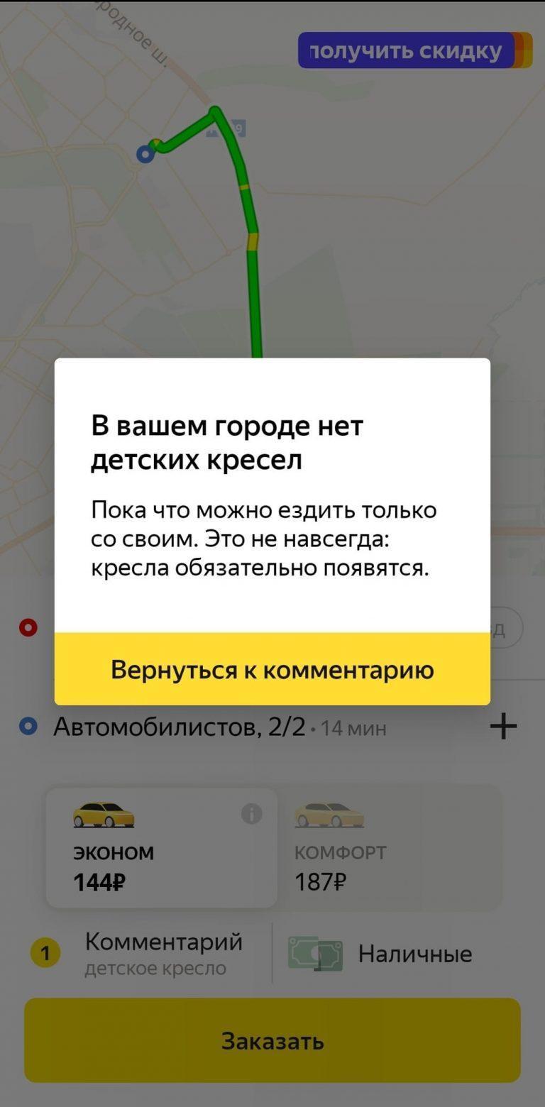 Отсутствие детского кресла в Яндекс Такси