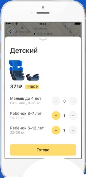 Выбор детского кресла Яндекс Такси