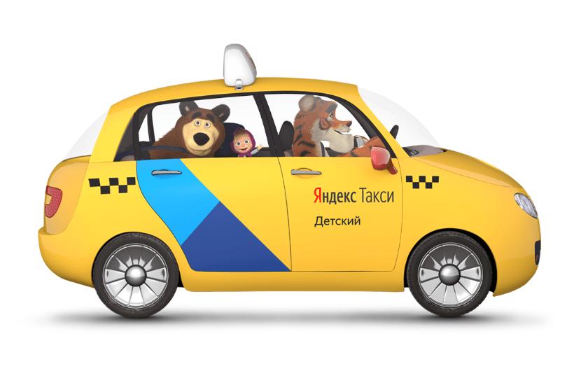 Детский тариф Яндекс Такси