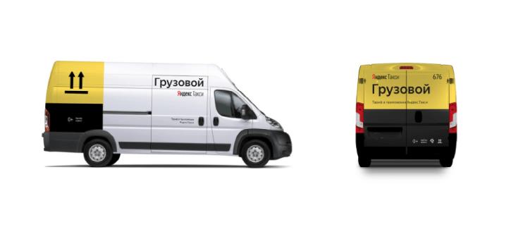 Грузовая машина Яндекс Такси