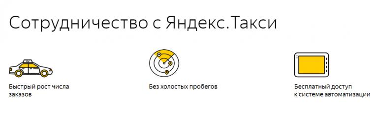 Сотрудничество с Яндекси такси