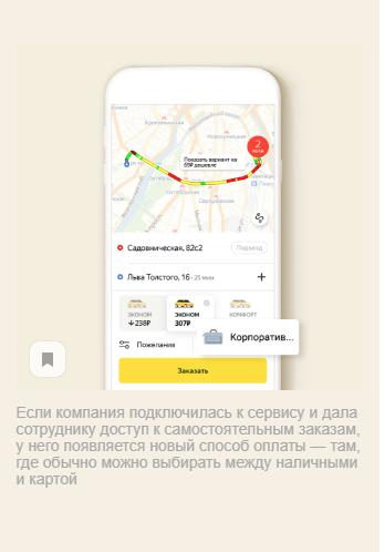 Заказ корпоративного такси