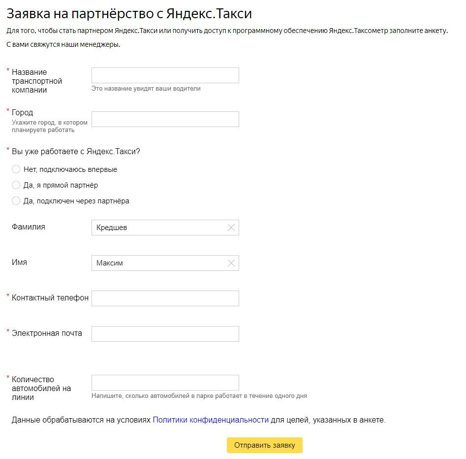 Заявка партнёра Яндекс такси