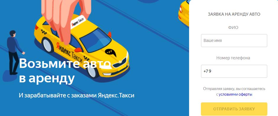 Заявка на аренду авто