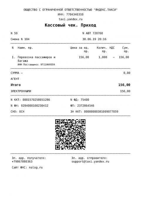 Кассовый чек Яндекс такси