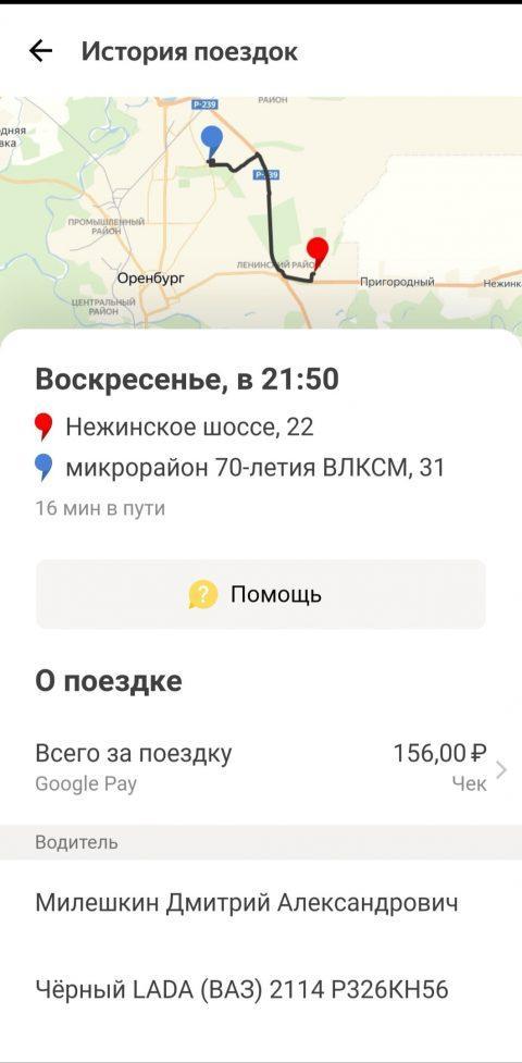 Информация о поездке в Яндекс такси