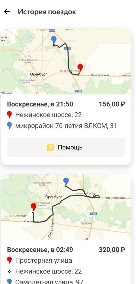История поездок Яндекс такси