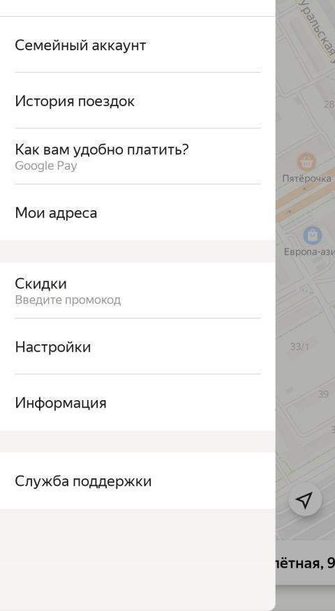 Меню Яндекс такси