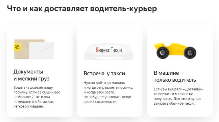 Доставка посылки в Яндекс Такси