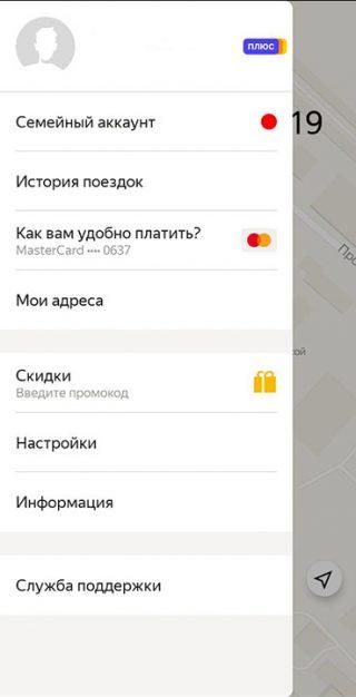 Личный кабинет пассажира Яндекс Такси