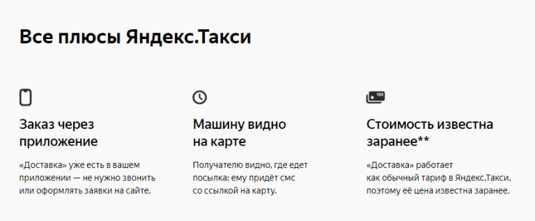 """Плюсы тарифа """"Доставка"""" в Яндекс Такси"""