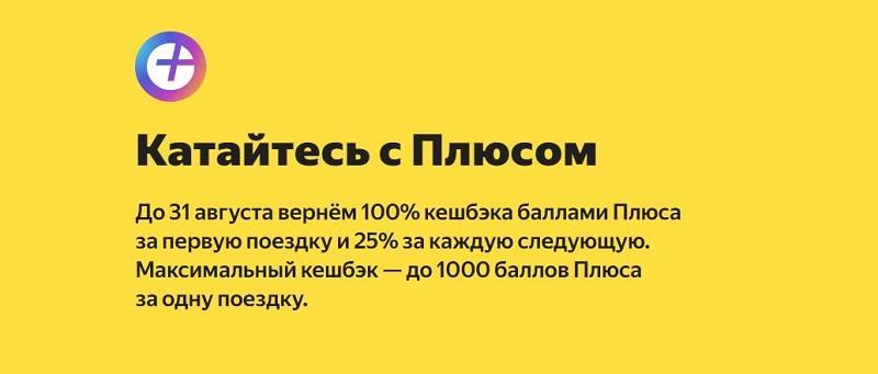 Баллы Яндекс Плюс