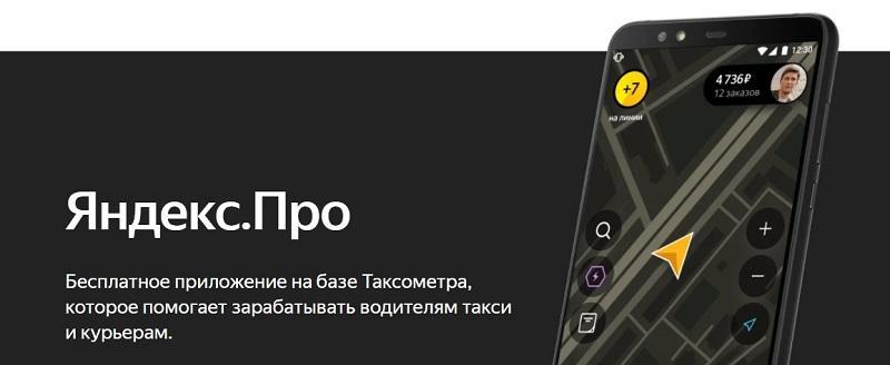 Яндекс Про